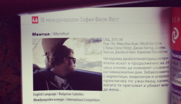 Menthol at 18th Sofia International Film Fest